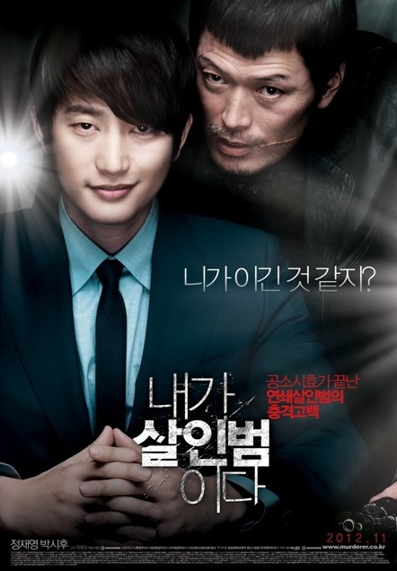 CONFESSION OF MURDER_1
