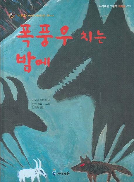 arasinoyoruni1_korean