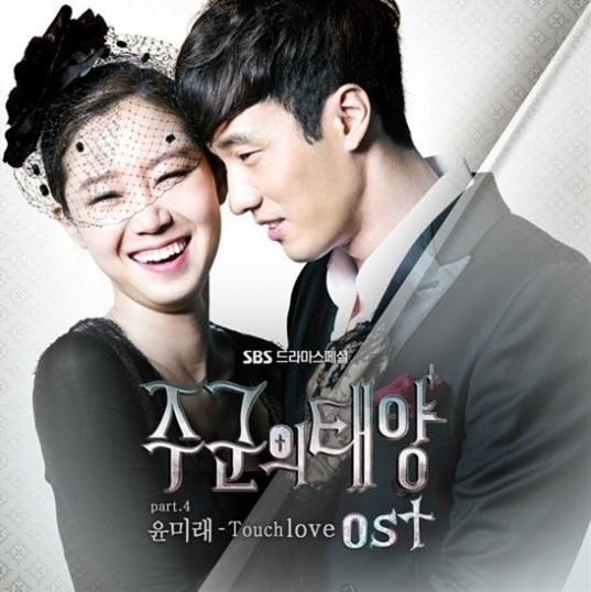 jugunost4_yoonmilae_touch love_image1