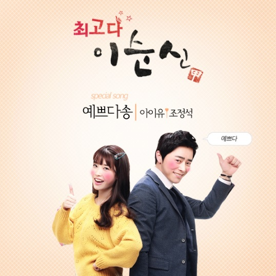 sunsin_beautiful song_image1