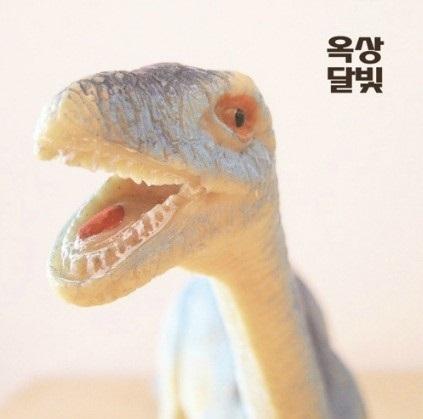 okksangdalbit_1stEPalbum_image