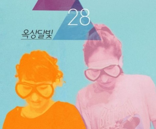 okksangdalbit_1stalbum_image