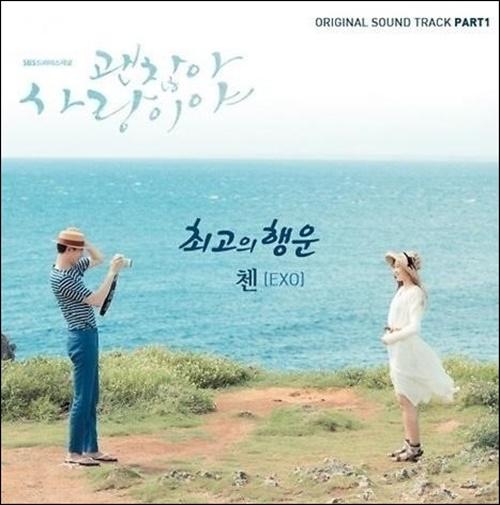It's OK, It's love_OST part1