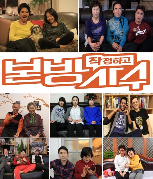 ponbangsasu_poster1