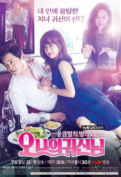 oh my ghost_poster1