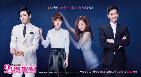 oh my ghost_poster2