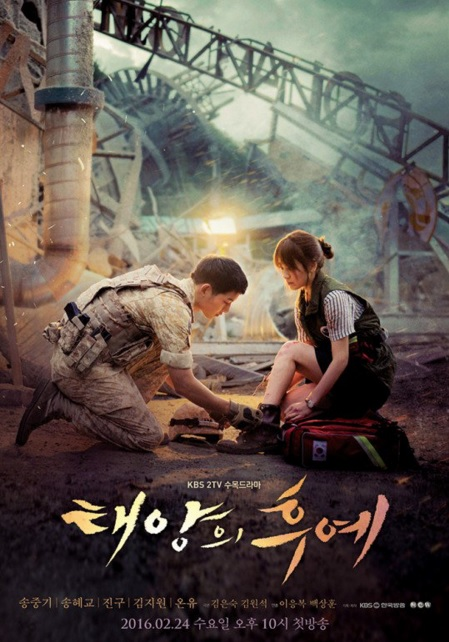 Descendants of The Sun_poster1