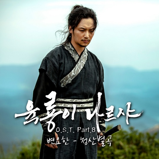 6 flying dragons_OST8_image