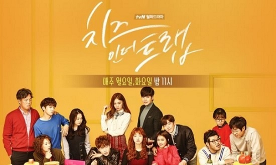 The cheese in trap_image1