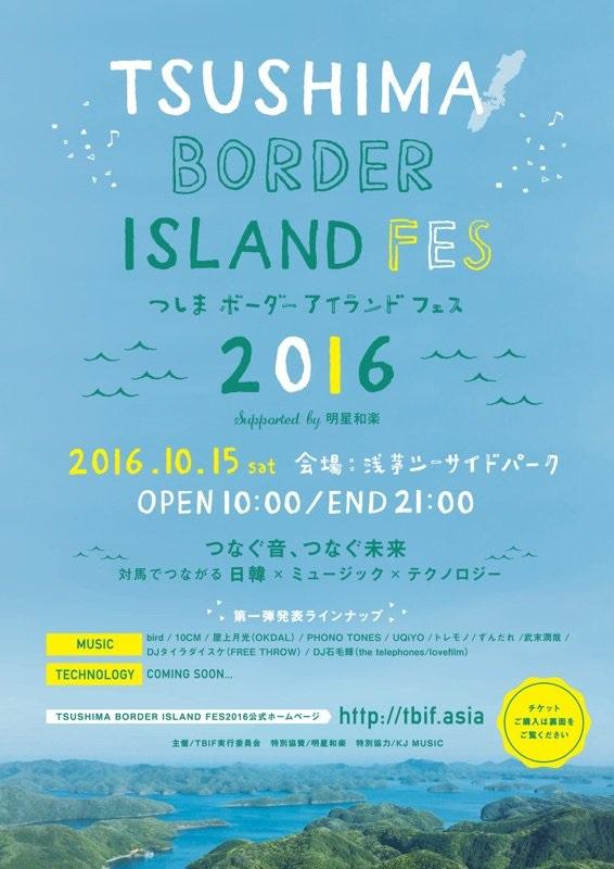 TSUSHIMA BORDER ISLAND FES 2016_2