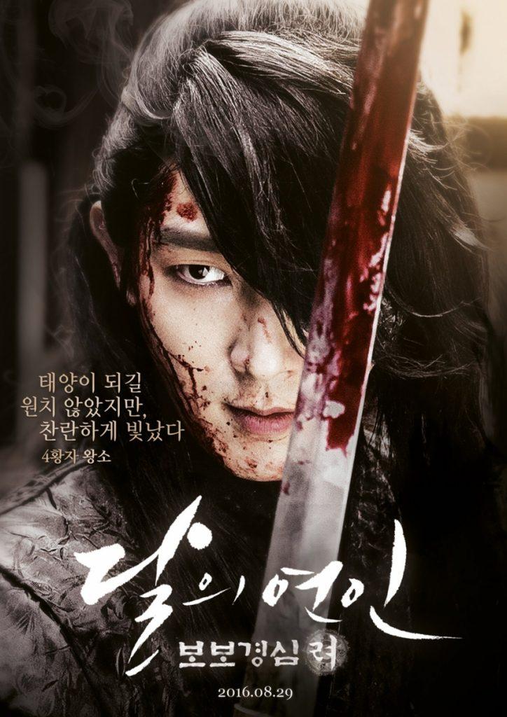 ryeo_wang so_image2