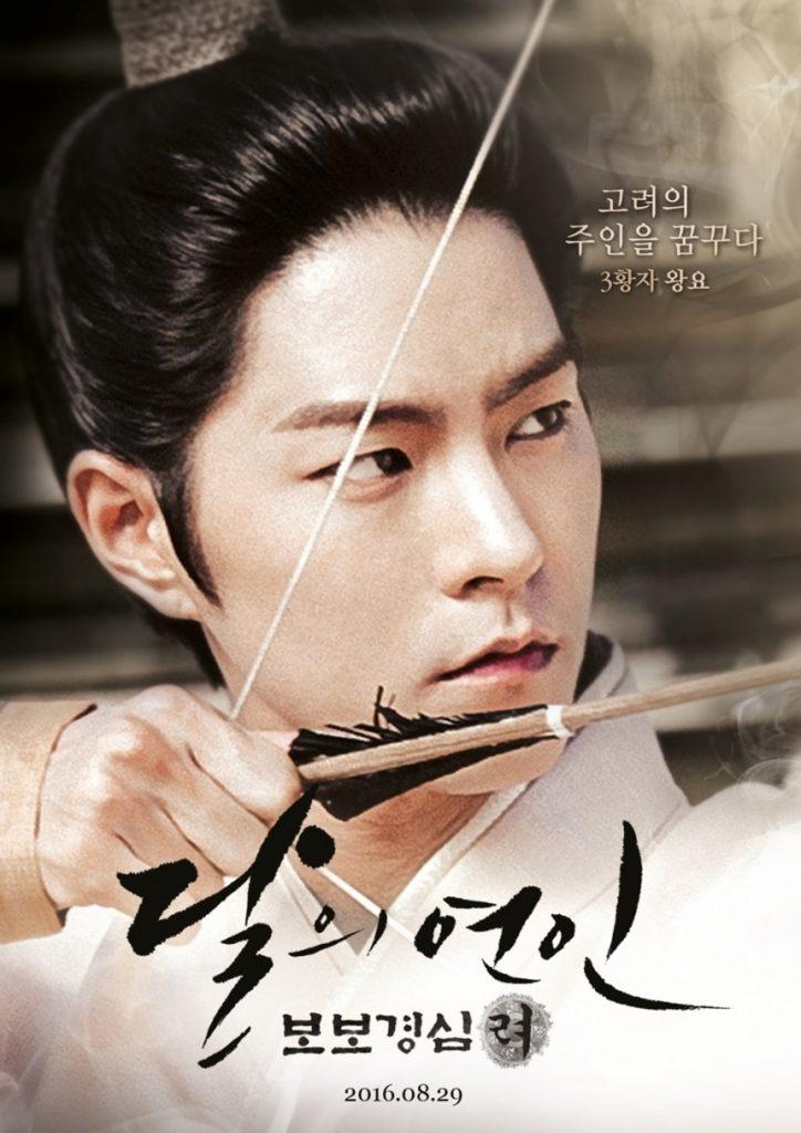 ryeo_wang yo_image2
