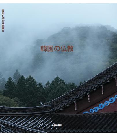 韓国の仏教1