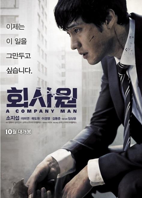 companyman_3