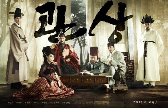 kwansang_poster_image2