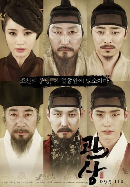 kwansang_poster_image1_2
