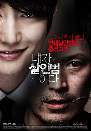 CONFESSION OF MURDER_ja_image3