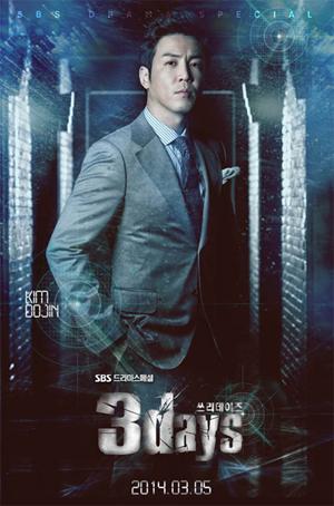 3days_poster_kimdojin_image