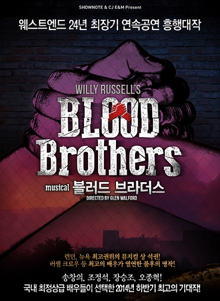 bloodbrothers_poster1