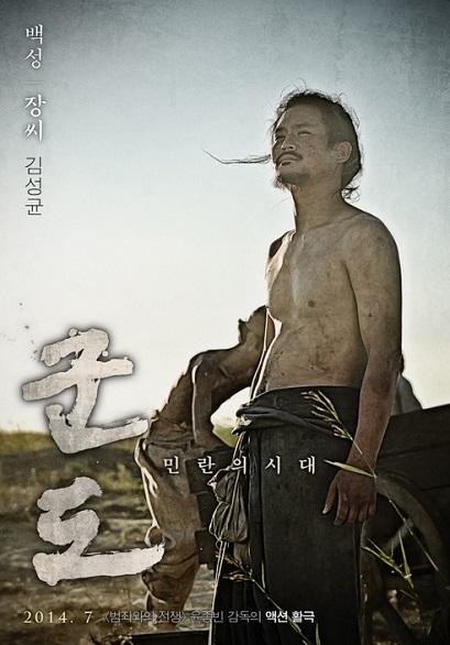 kundo_poster11