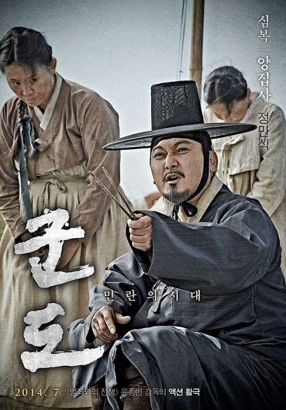 kundo_poster12