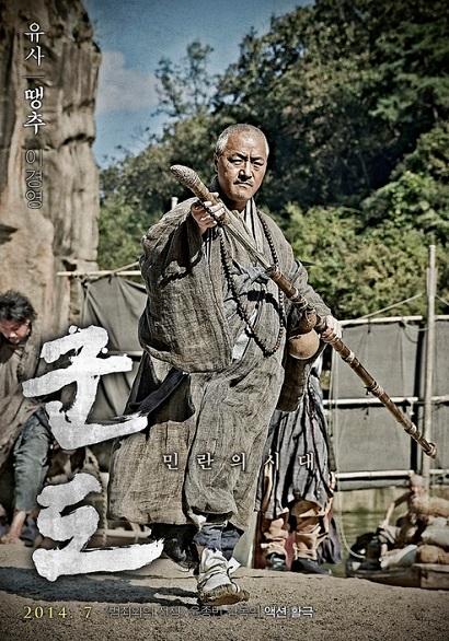 kundo_poster6