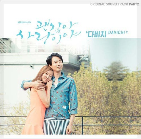 It's OK, It's love_OST part2