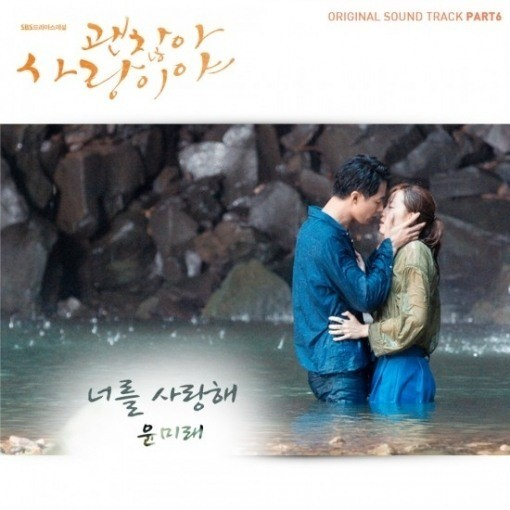 It's OK, It's love_OST part6
