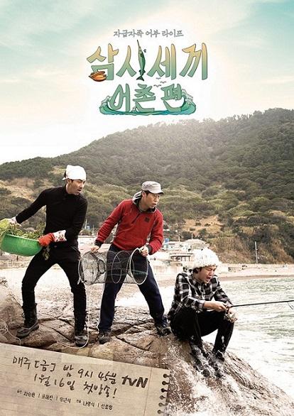 samsisekki_fishing ver. poster1