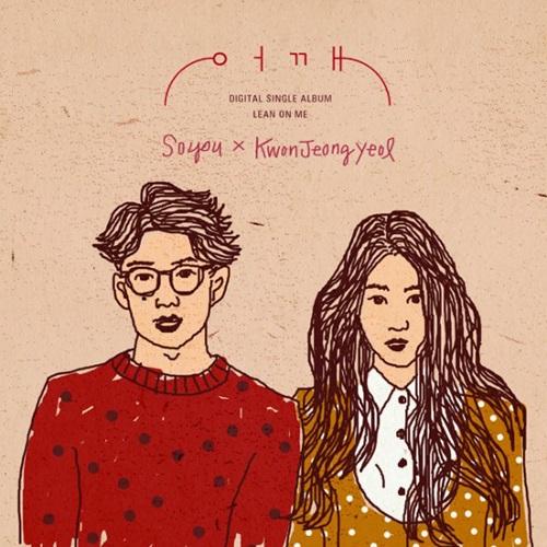 kwonjyeongyeol&soyou_lean on me_image
