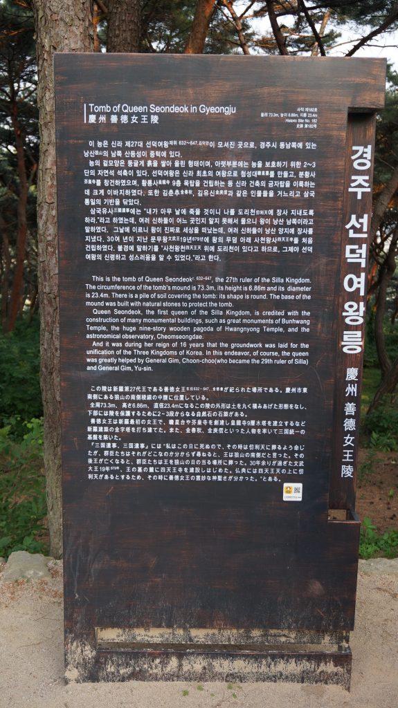 1605善徳女王陵_7