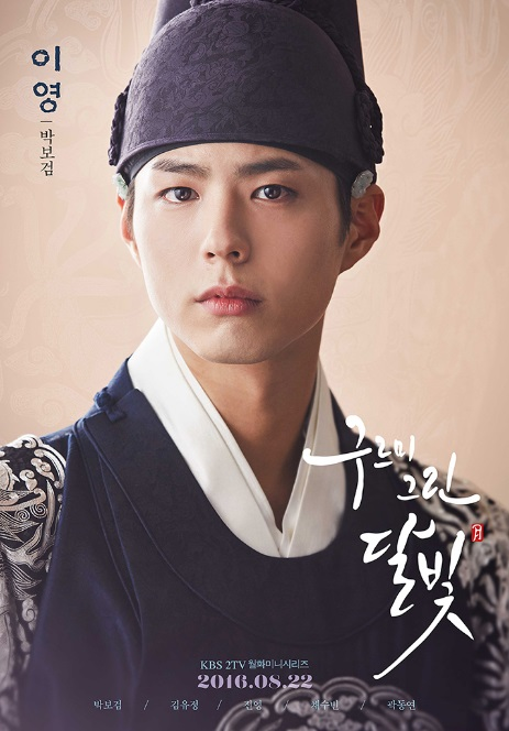 love in the moonlight_poster3