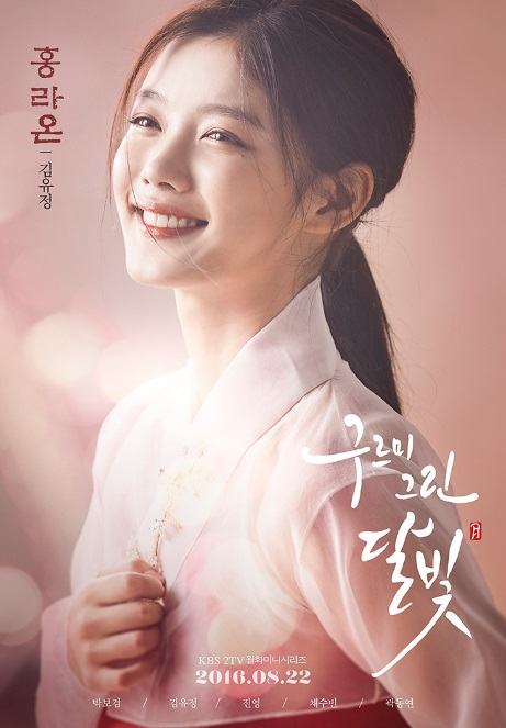 love in the moonlight_poster4