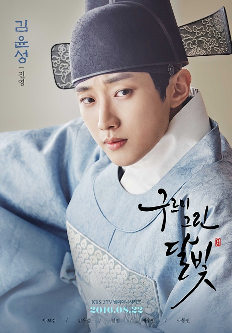 love in the moonlight_poster5
