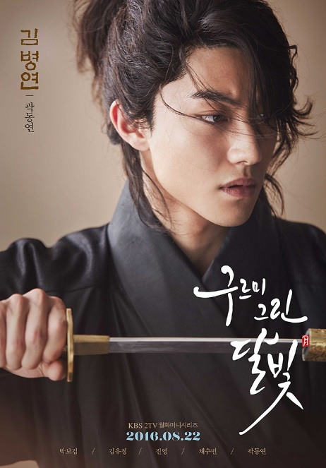 love in the moonlight_poster6