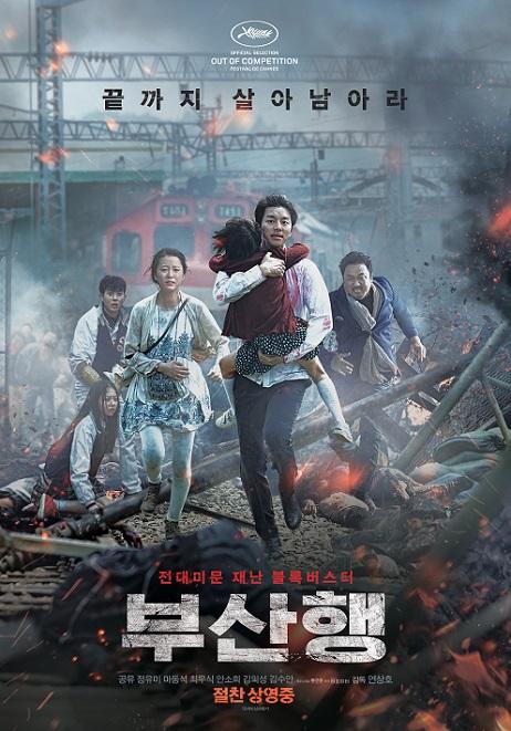 train-to-busan_poster1