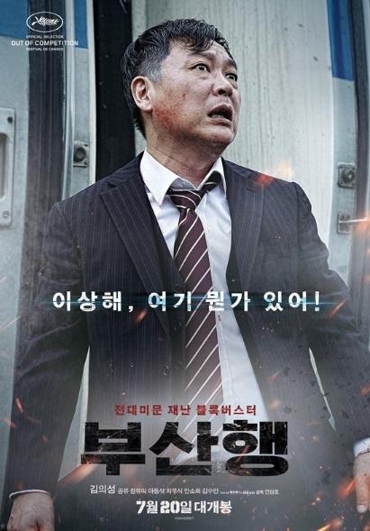train-to-busan_poster3