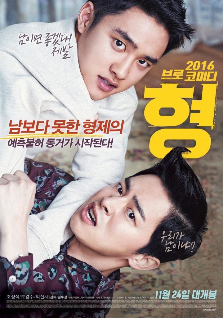 movie_brother_poster1