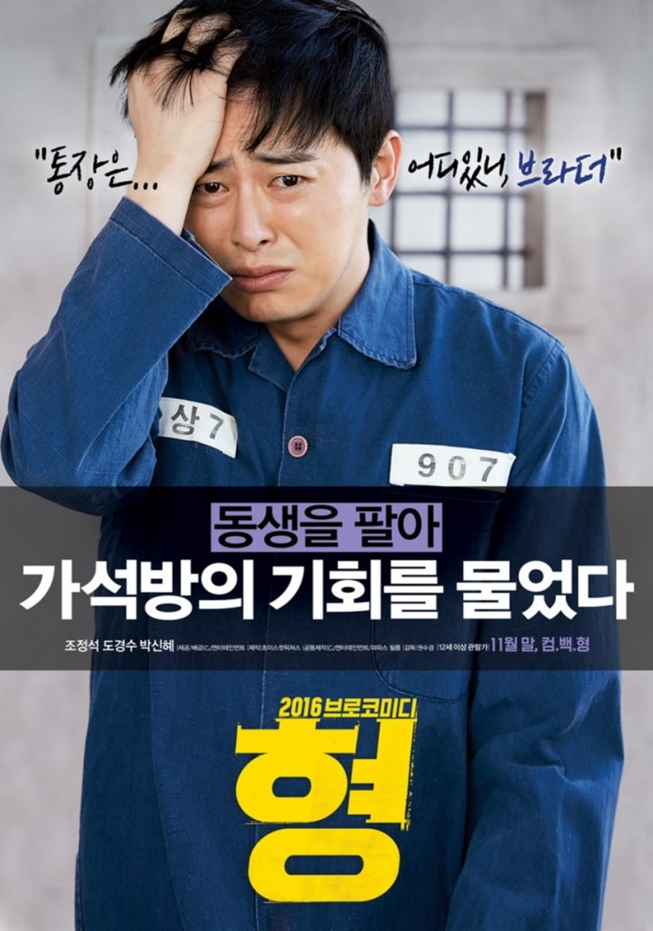 movie_brother_poster4_439_625