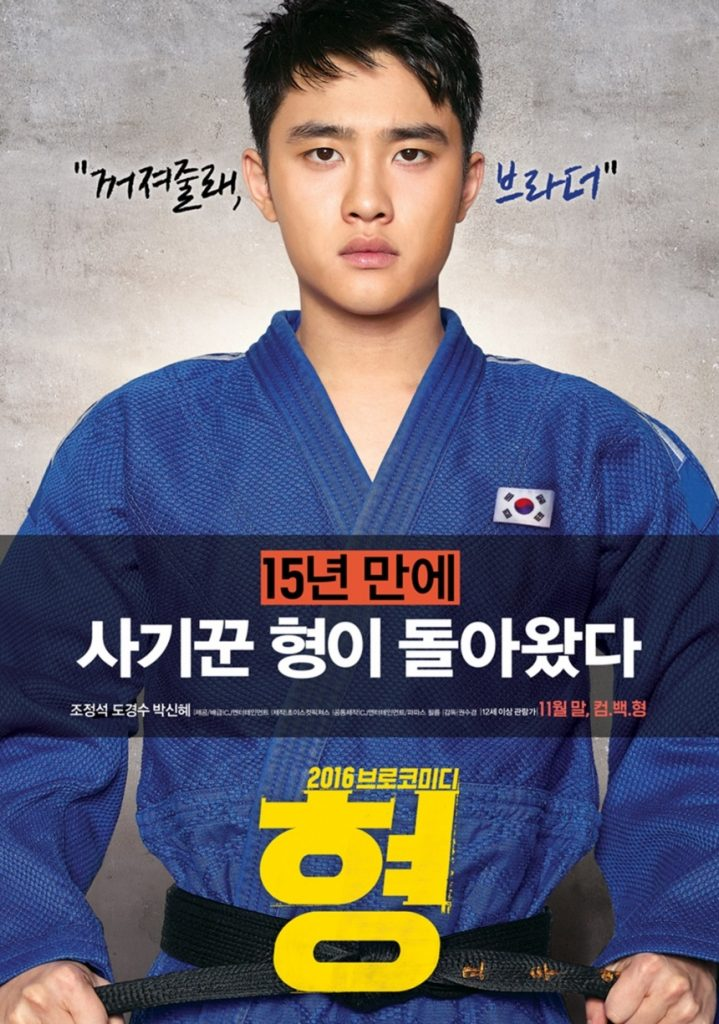 movie_brother_poster5_439_625