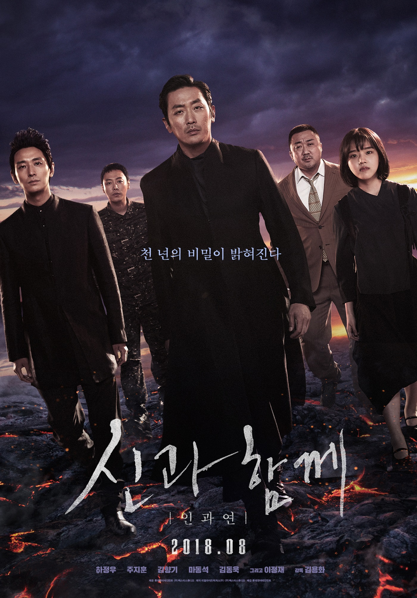 Along With the Gods2_poster1_448642