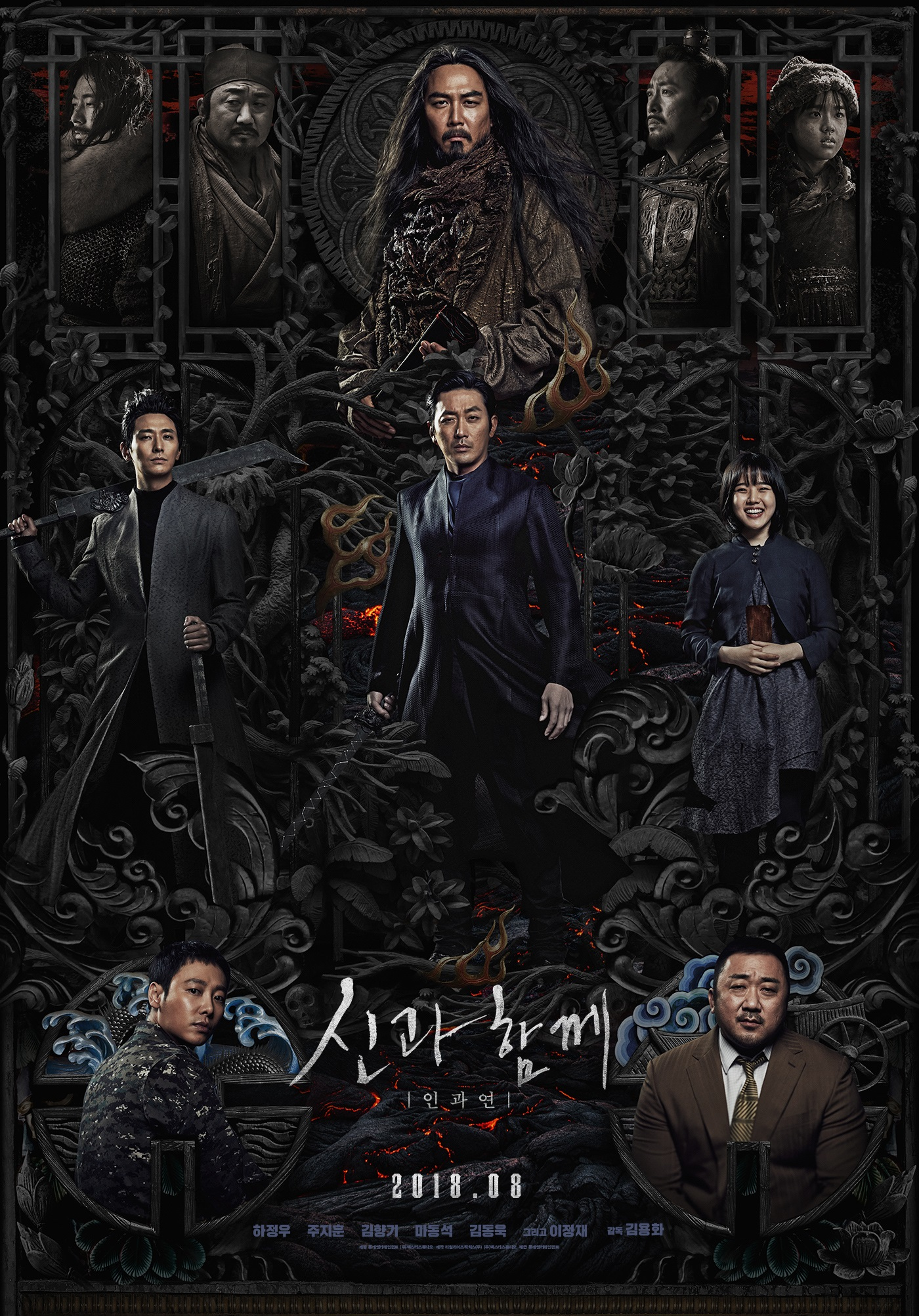 Along With the Gods2_poster2_448642