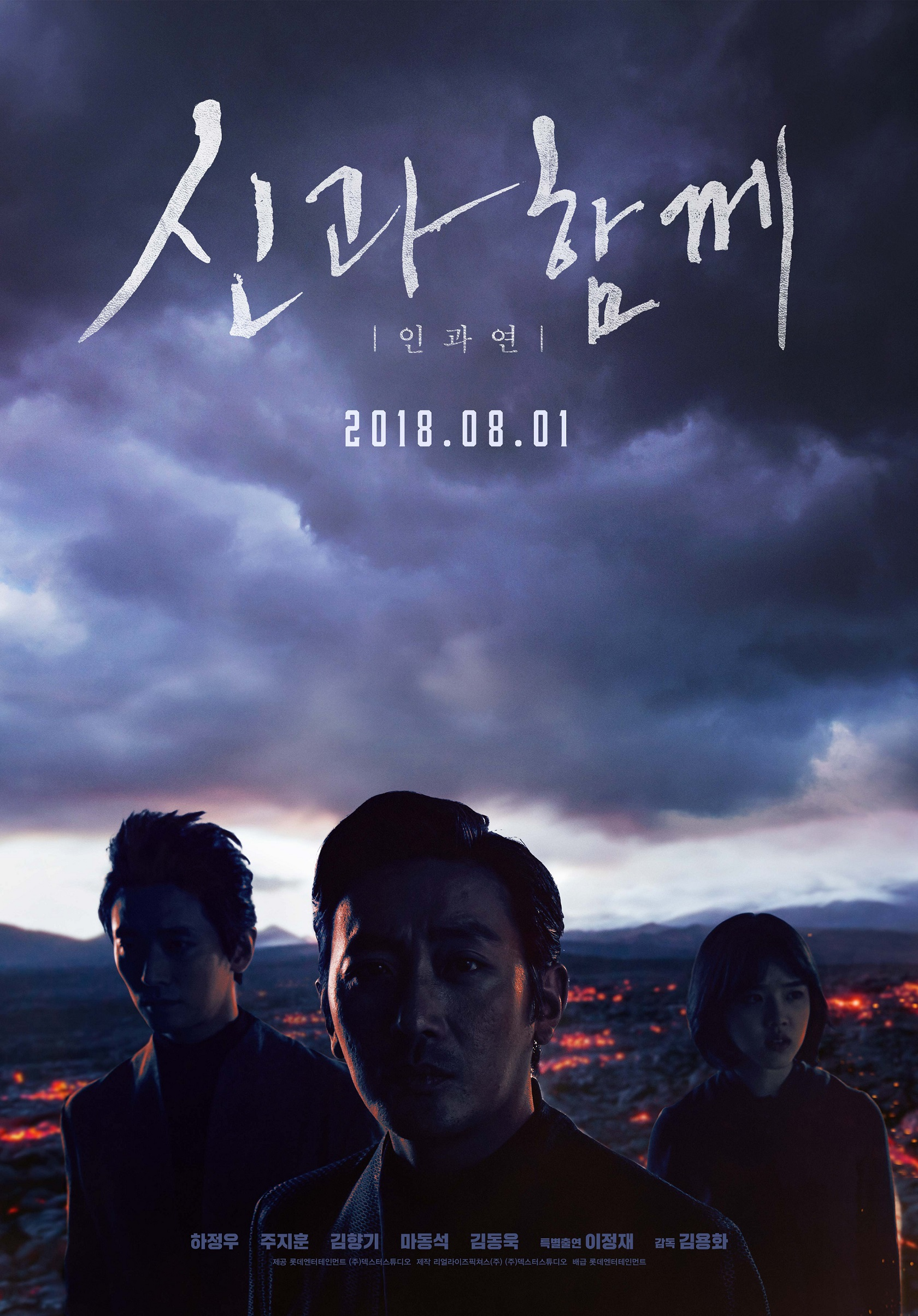 Along With the Gods2_poster3_448642